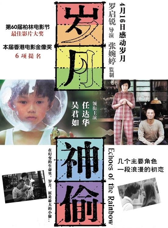 sui-yuet-san-tau